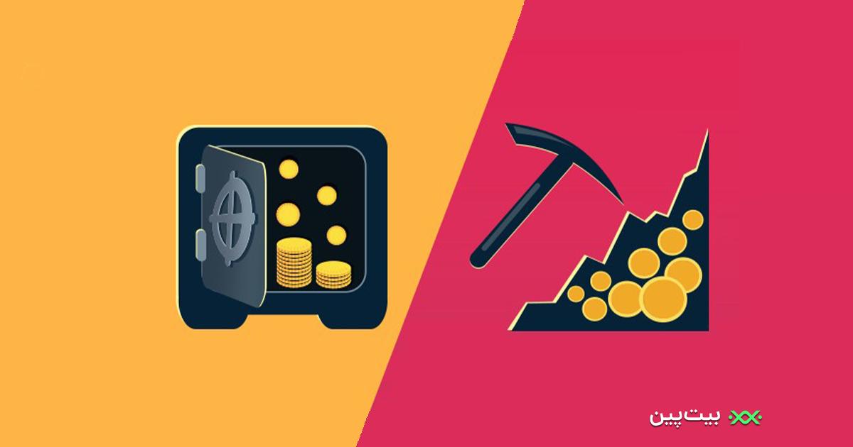 گواه اثبات کار (PoW) و گواه اثبات سهام (PoS) چیست و چه تفاوتهایی با یکدیگر دارند؟