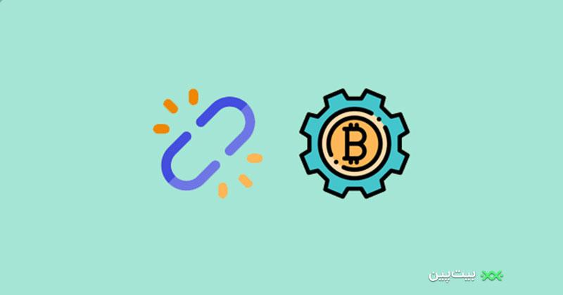 تفاوت بیت کوین و بلاکچین در چیست؟