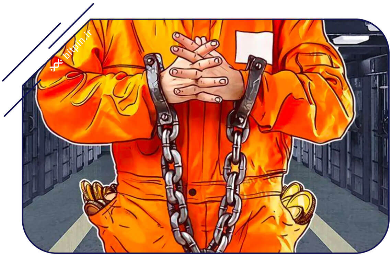 بنیانگذار شرکت سیلک رود (Silk Road) به دلیل ایجاد شبکه خرید و فروش مواد مخدر در بازار بیت کوین، به حبس ابد محکوم گردید.