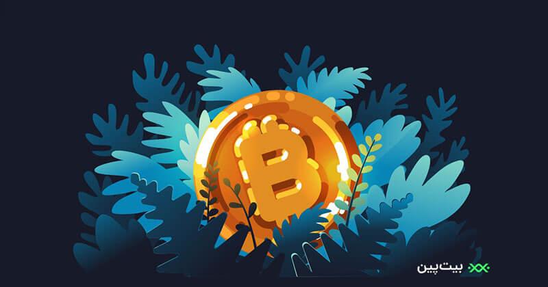 معاملات بیت کوین چگونه کار میکند؟